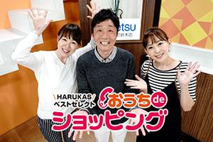 HARUKASベストセレクト おうちdeショッピング