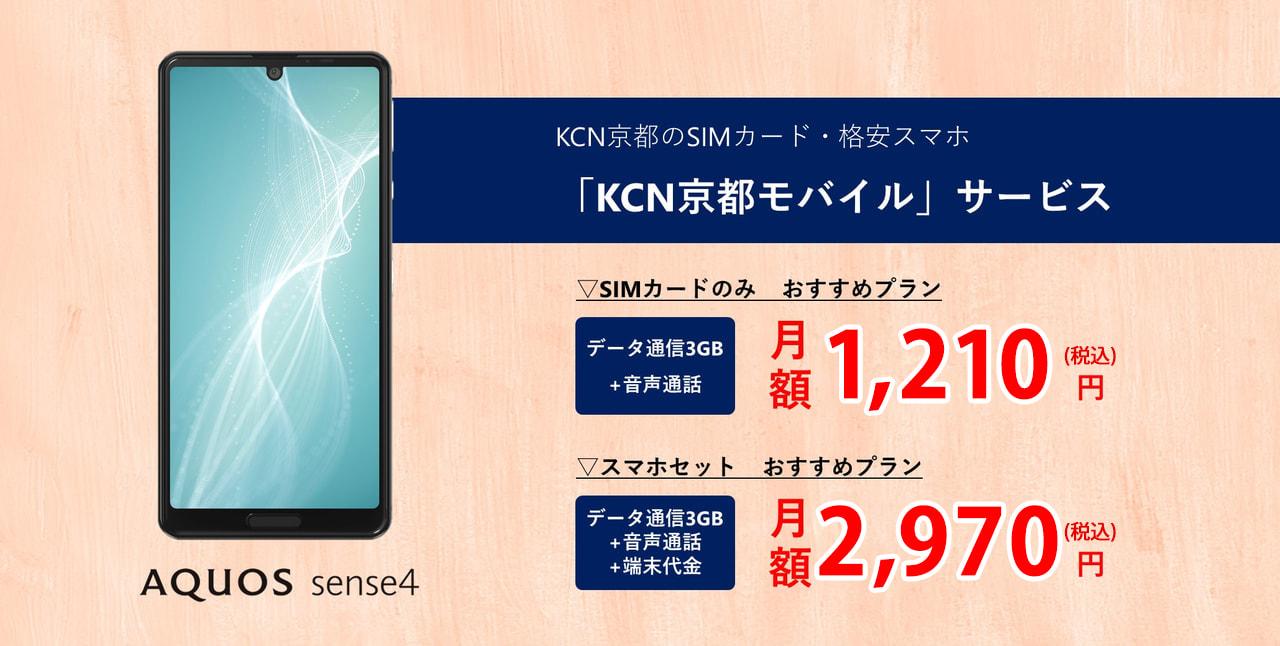 KCN京都モバイル