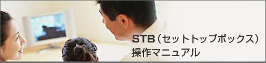 STB(セットトップボックス)操作マニュアル