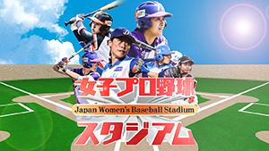 2019女子プロ野球スタジアム