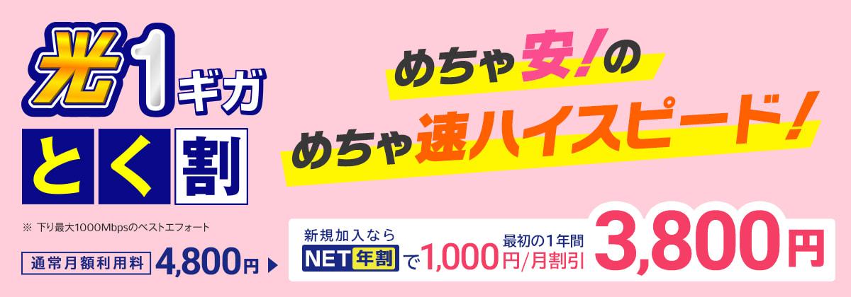 光1ギガとく割-KCN京都インターネットコース