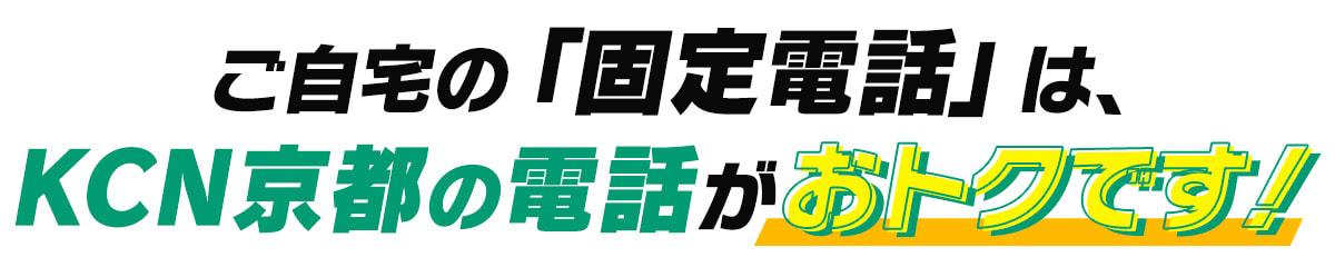 ご自宅の「固定電話」は、KCN京都の電話がおトクです!