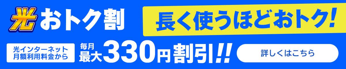 KCN京都 光おトク割