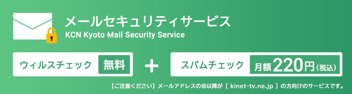 メールセキュリティサービス