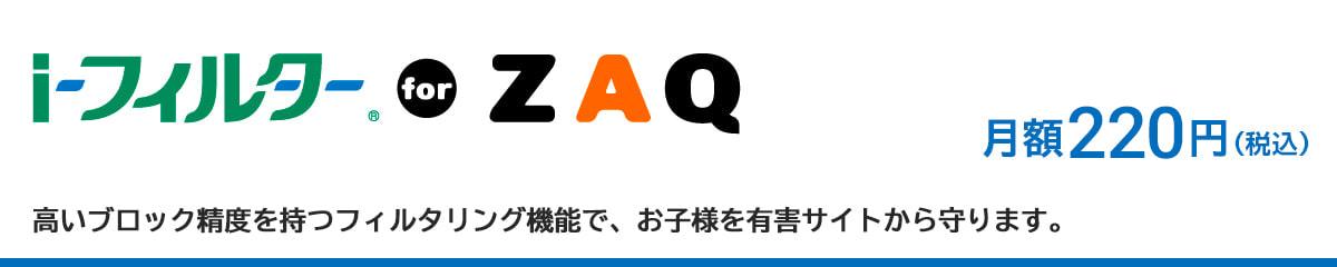 i-フィルター for ZAQ