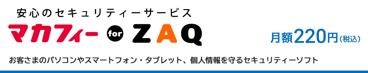 マカフィー for ZAQ