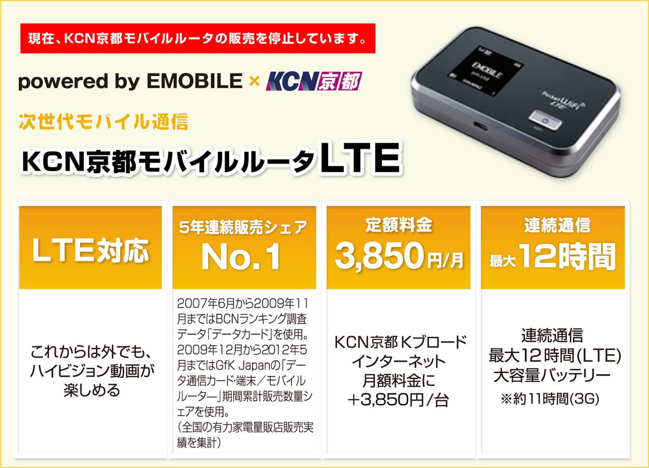 KCN京都モバイルルータ LTE