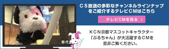 KCN京都テレビCM(CS放送編)