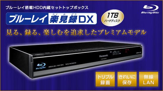 ブルーレイ楽見録DX