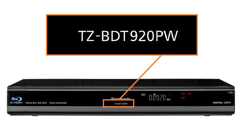TZ-BDT920PW(ブルーレイ楽見録DX)