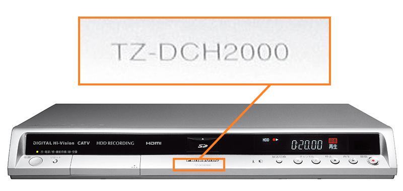 TZ-DCH2000