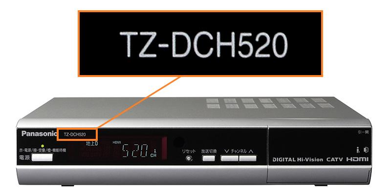 TZ-DCH520