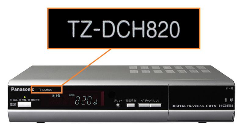 TZ-DCH820