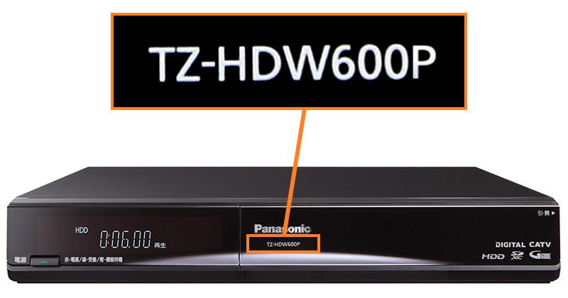 TZ-HDW600P(楽見録)