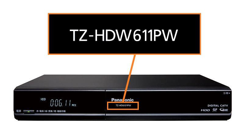 TZ-HDW611PW(楽見録DX)