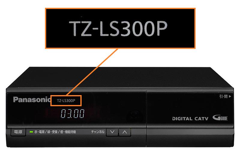 TZ-LS300PW