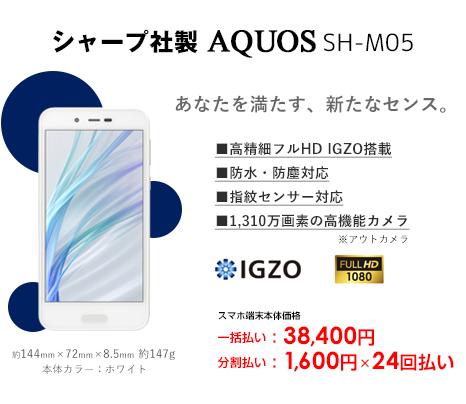 AQUOS SH-M05