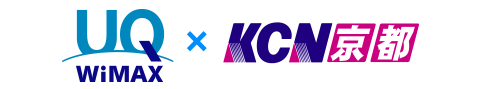UQ WiMAX × KCN京都