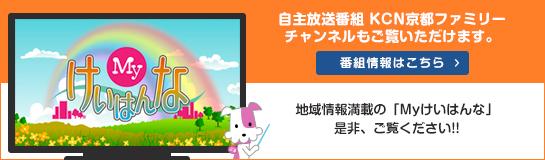 KCN京都ファミリーチャンネル