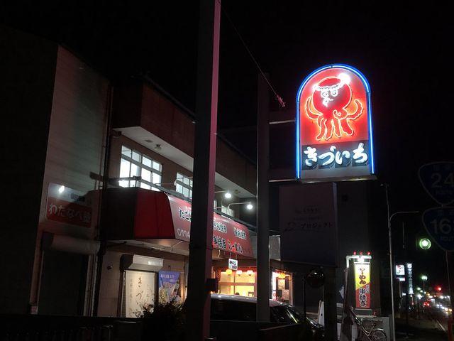 2019.03.kizu1.12.jpg