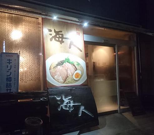 bar-kaito.png