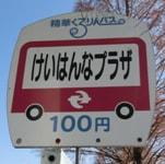 keihanna_busstop.jpg