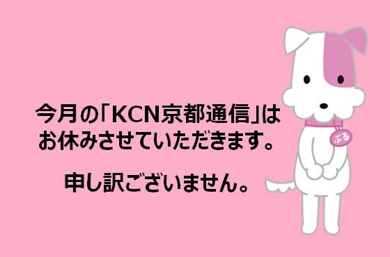 kyototsushin-202005.jpg