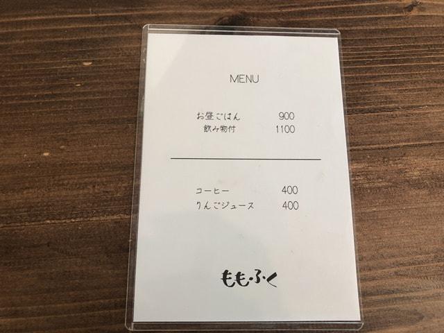 momo-8.jpg