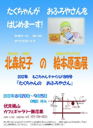 new_new_takuchan.jpg