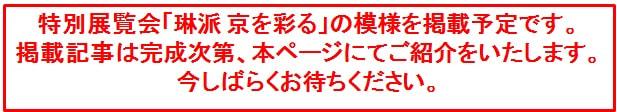 rinpakokuchi.jpg